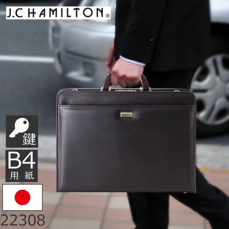 ダレスバッグ メンズ 豊岡 かばん 日本製 合皮 ブラック B4 J.C HAMILTON 22308 メンズ・父の日・新生活