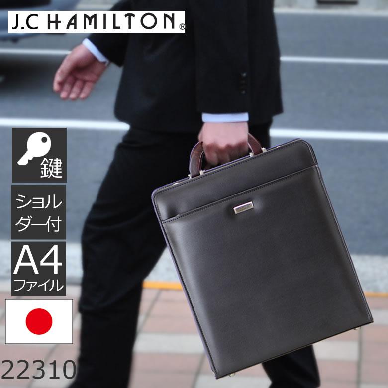 ダレスバッグ メンズ 口枠バッグ ビジネスバッグ a4 ショルダー 日本製 自立 縦型 豊岡鞄 J.C HAMILTON 22310 メンズ・父の日・新生活