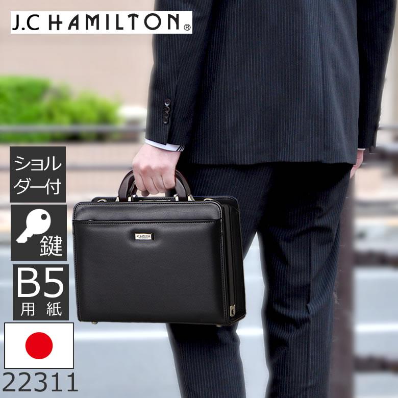 ダレスバッグ メンズ 豊岡 かばん 日本製 合皮 ブラック B5 J.C HAMILTON 22311 メンズ・父の日・新生活