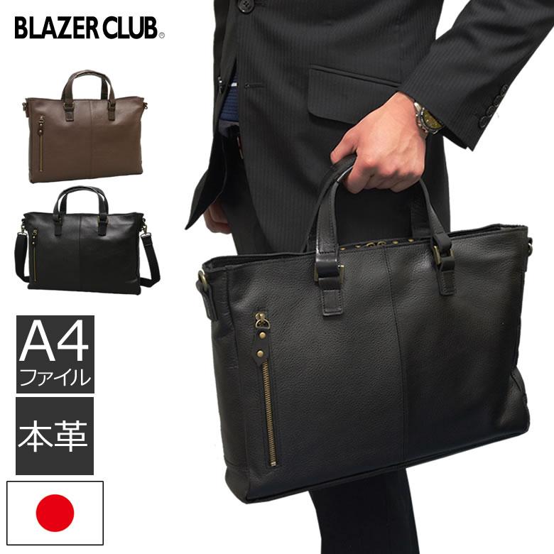 ビジネスバッグ 本革 ブリーフケース 革 レザー 軽量 軽い 日本製 国産 2wayビジネスバッグ 人気 ブランド 通勤 ビジネス ビジネスバック 男性 バッグ 通販 BLAZER CLUB父の日 メンズ◇バレンタイン