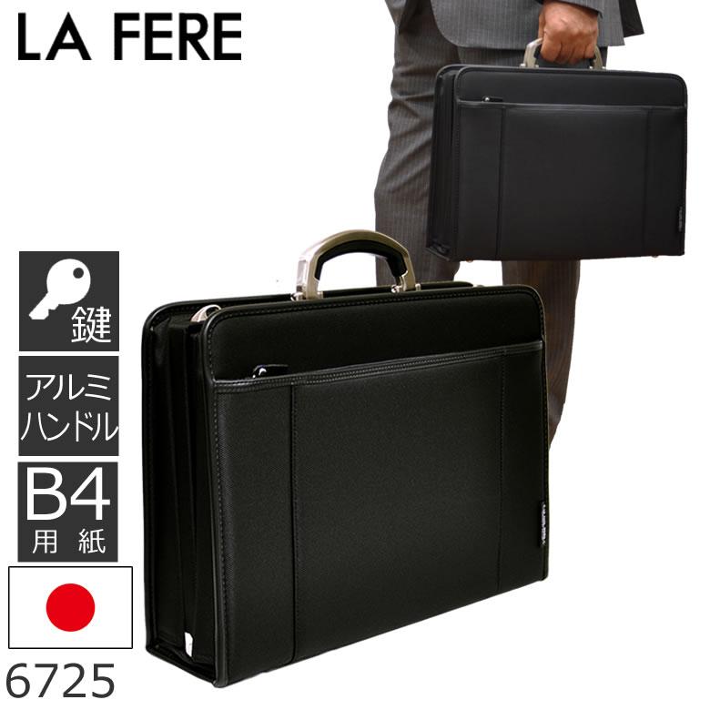 【ビジネスバッグ】日本製 LA FERE OPS 軽量 ダレスバッグ ビジネス アルミハンドル B4 アオキ メンズ 鞄 革 ナイロン ショルダーバック 人気 ブランド メンズ・父の日・新生活