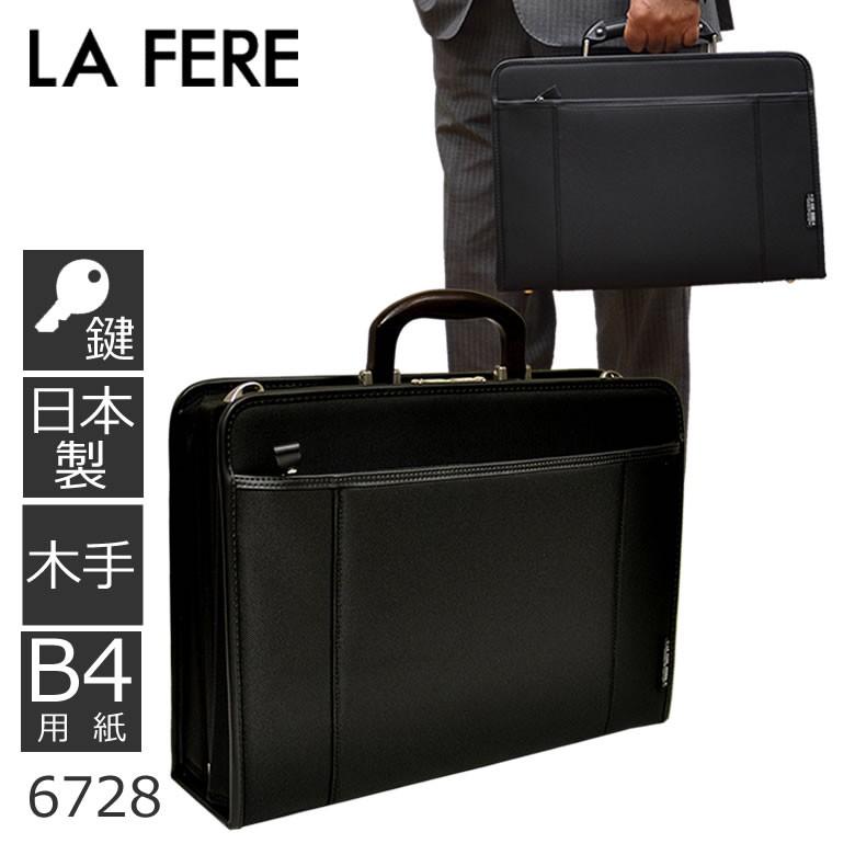 日本製 LA FERE OPS 軽量 ダレスバッグ ビジネス 木手ハンドル B4 アオキ 【ビジネスバッグ】 メンズ 鞄 革 ナイロン ショルダーバック 人気 ブランド メンズ・父の日・新生活