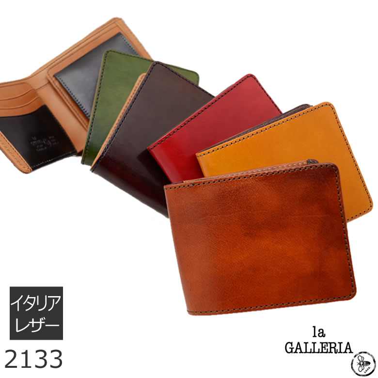 財布 二つ折り 小銭入れあり イタリアンレザー 本革 革 ブランド 牛革 男性用 La GALLERIA ラガレリア メンズ・父の日・新生活