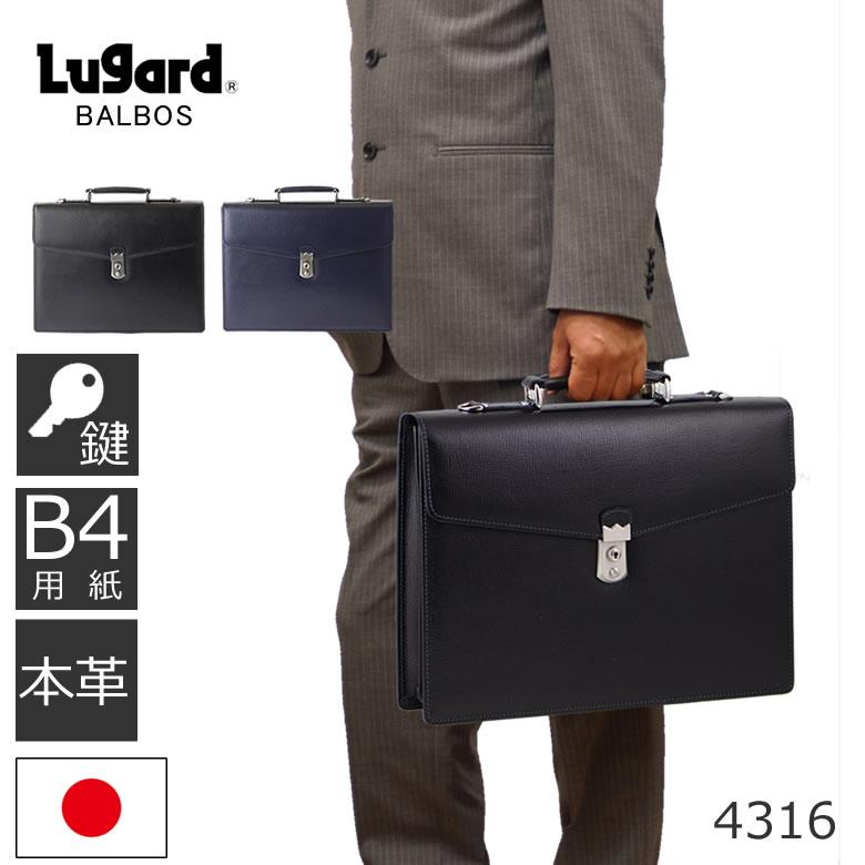ビジネスバッグ 本革 ブリーフケース かぶせ B4 2way 日本製 ブランド 国産 ラガード BALBOS バルボス 青木鞄 4416(旧品番4316) 【店頭受取対応商品】