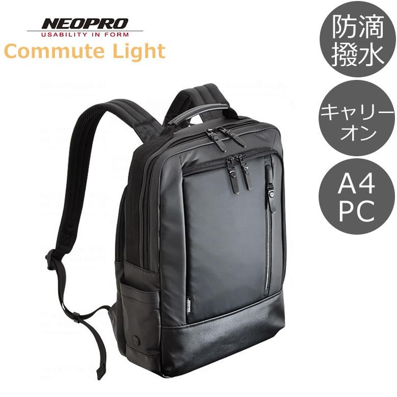 neopro commute light ビジネスリュック ビジネスバッグ メンズ 軽量 防滴 通勤 ナイロン 2762 【店頭受取対応商品】 メンズ・父の日・新生活