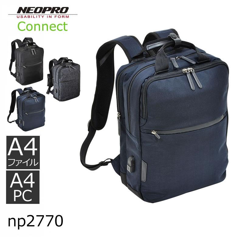 NEOPRO コネクト バックパック ビジネス リュック メンズ バッグ 出張 パソコン収納 通勤通学 おしゃれ 多機能 ナイロン ブラック ネイビー A4 np2770 メンズ・父の日・新生活