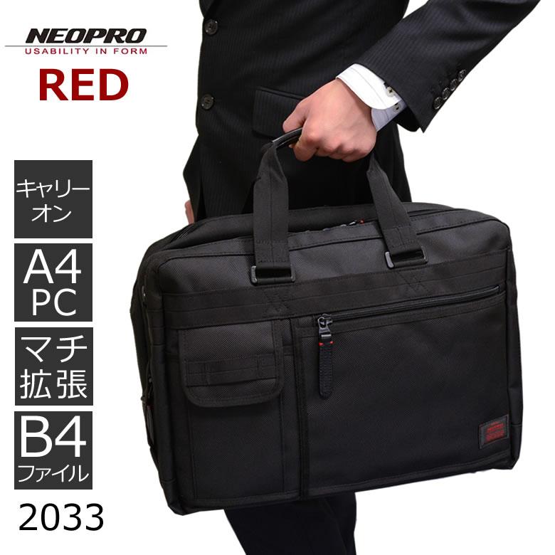 ネオプロ ビジネスバッグ neopro ビジネス ショルダー ブリーフケース メンズ 出張 大容量 ナイロン マチ拡張 3泊 2033