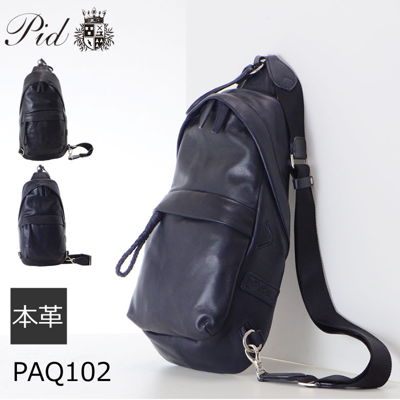 P.I.D ピーアイディー ボディバッグ メンズ ワンショルダー 本革 ブラック ネイビー nemusシリーズ paq102