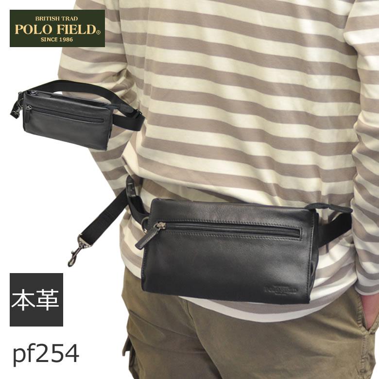 POLOFIELD ポロフィールド ウエストバッグ メンズ ヒップバッグ ベルトポーチ バッグ ポーチ ウエストバック ボディバッグ バッグ PF264(旧品番PF254) ギフト プレゼント メンズ・父の日・新生活