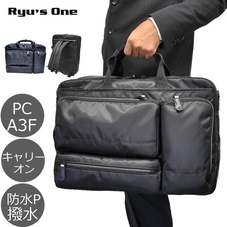 3way リュック ビジネス バッグ 出張 ビジネスバッグ 2泊 メンズ A3 大容量 軽量 出張 ナイロン タブレット PC ブラック ネイビー Ryu's One リューズワン AD 102501メンズ・父の日・新生活