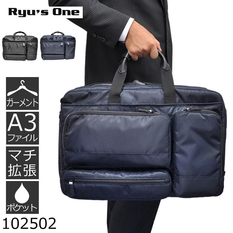 3way リュック ビジネス バッグ 出張 ビジネスバッグ 2泊 メンズ マチ拡張 A3 大容量 軽量 3ルーム ナイロン タブレット PC ブラック ネイビー Ryu's One リューズワン AD 102502