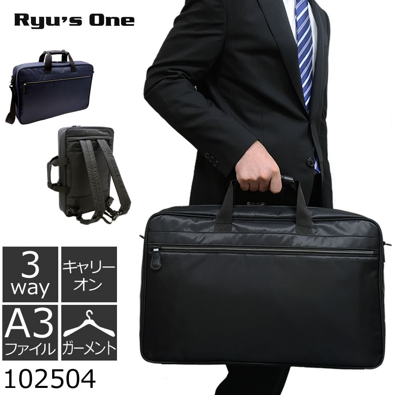 ガーメントバッグ 三つ折り収納 メンズ スーツ 出張 バッグ 1泊 3wayバッグ ワイシャツ A3 冠婚葬祭 ブラック ネイビー Ryu's One リューズワン AD 102504メンズ・父の日・新生活