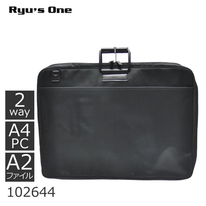 Ryu'sone 2way ビジネスバッグ メンズ 人気 軽量 リューズワン ドキュメントケース ブリーフケース PC収納 ブランド A2 鞄 バッグ 102644メンズ・父の日・新生活
