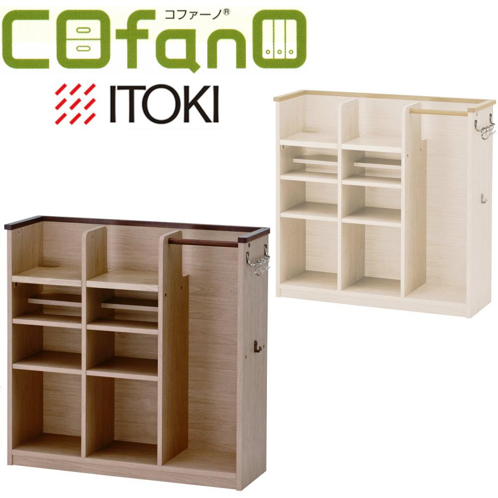 【送料無料】2018年度 イトーキ 学習机コファーノ COfanOラックCN-R10-82 CN-R10-88幅100cm用