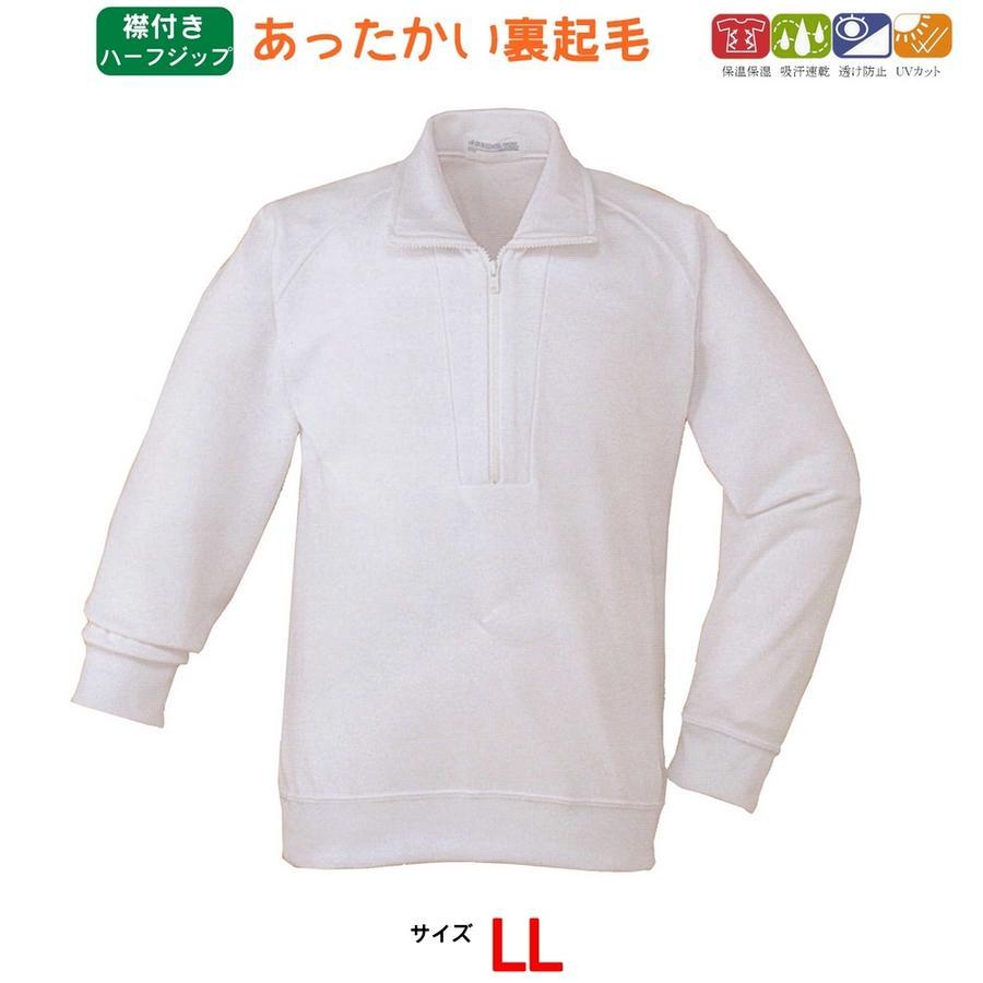【1枚までメール便】裏起毛体操服 長袖襟付きハーフジップ LL ユニ・コーポレーション