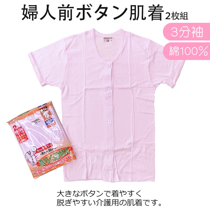 初回限定 宅配便 特価品コーナー☆ 婦人用 介護肌着 半袖 2枚組 ボタン前開き No.22-354 消臭加工