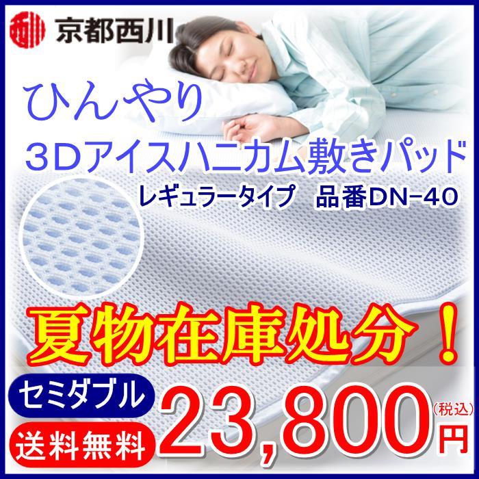 【全国送料無料・代引手数料無料】】京都西川 敷きパッド 冷感 日本製 ローズアイス 3D(立体構造)アイスハニカム レギュラー セミダブル 120×205 品番DN-40