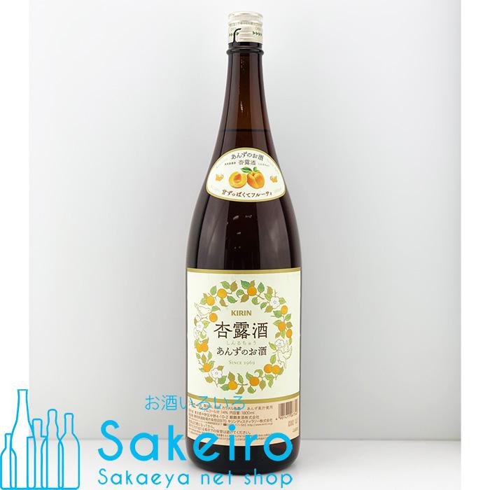 あす楽 オンライン飲み会に 国産リキュール 新作製品、世界最高品質人気! 日本製 KIRIN 14% 杏露酒 2700ml