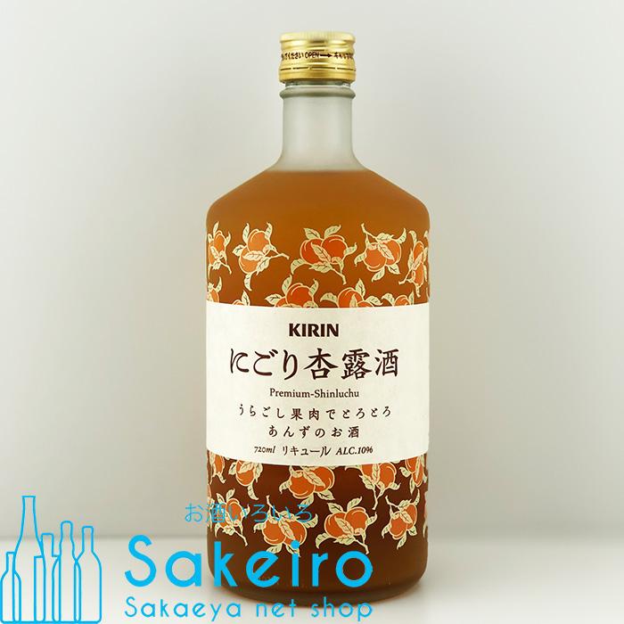 あす楽 オンライン飲み会に 国産リキュール KIRIN おしゃれ 720ml にごり杏露酒 10% 当店限定販売