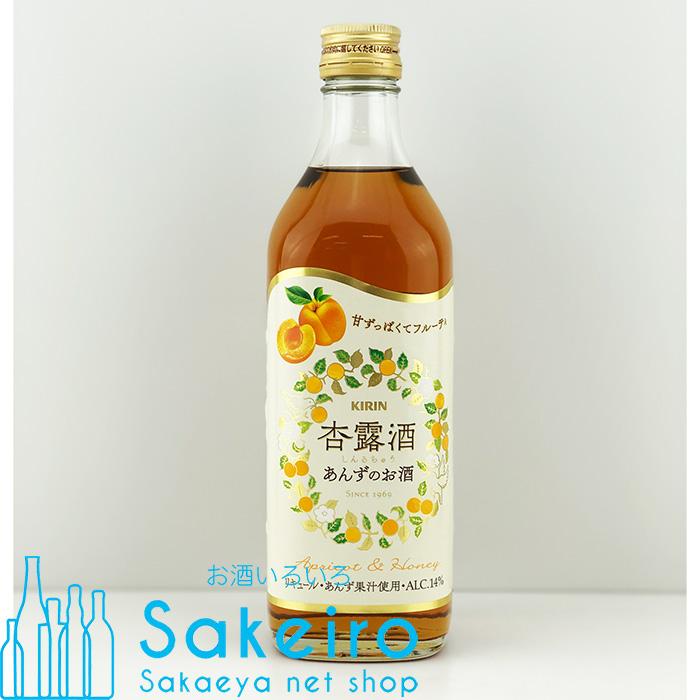 買取 あす楽 オンライン飲み会に 国産リキュール KIRIN 14% 杏露酒 休み 500ml