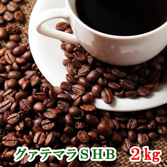 グァテマラS.H.B.2kg 200杯分 コーヒー豆 送料無料 お試し 珈琲 コーヒー コーヒー豆セット レギュラー レギュラーコーヒー 送料込み 豆 粉 ドリップ エスプレッソ 中米 深煎り  買い回り 買いまわり ポイント消化