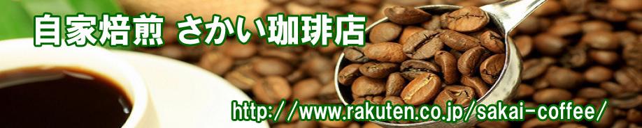 自家焙煎コーヒー豆 さかい珈琲店:家中に香りが広がる酸味を抑えた手作りのコーヒーをご家庭にお届けします。