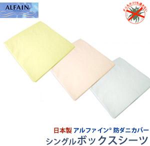 アルファイン(ALFAIN)カバーリング防ダニ ベッド用ボックスシーツシングルサイズ【受注発注】532P26Feb16 fs04gm