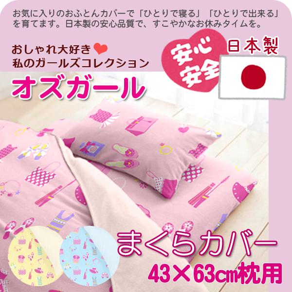 売買 POI2 日本製 キュートなパステルカラーのふつうサイズ枕カバー まくらカバー 綿100%カバーリング オズガール ピロケース 140705coupon300 43×63cm枕用 fs04gm ふつうサイズ 532P26Feb16 高級 受注発注
