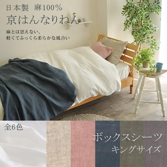 【日本製】 京はんなりねん 麻100% BOXシーツ キングサイズ(180×200×30cm)【受注発注】