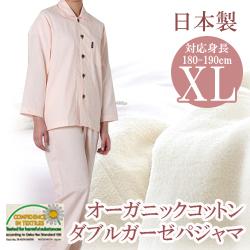 【日本製】オーガニックコットンダブルガーゼパジャマ(前開きボタンえり付き)XLサイズ(適用身長:180-190cm)532P26Feb16【受注発注】
