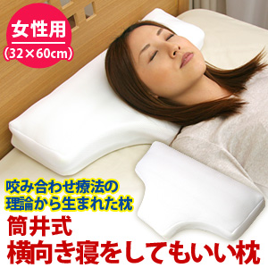 Tsutsui expression side sleeping can do some pillow oral protection pillow washable pillow for women 10P13oct13_b fs04gm