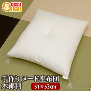 日本製 ストア 一枚一枚 真心を込めて丁寧に仕上げました ヌード座布団 生成り無地 木綿判 a_b 532P26Feb16 51×53cm 国内正規総代理店アイテム fs04gm 座ぶとんざぶとん日本製