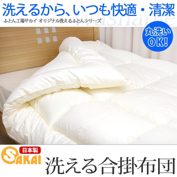 Each wash lone batting use washable comforter semi-double size 10P13oct13_b fs3gm