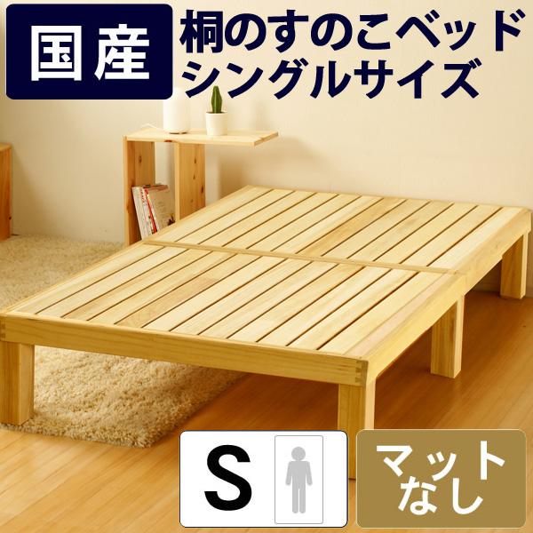 【日本製】Homecoming NB01 桐のすのこベッド S シングル【受注発注】(NB01S-KRN)【機能ベッド】【日本製】 【受注発注】532P26Feb16【a_b】