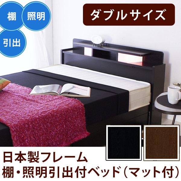 ■日本製フレーム■棚W照明引出付ベッド(マット付)D-22 (ダブルサイズ)【受注発注】532P26Feb16