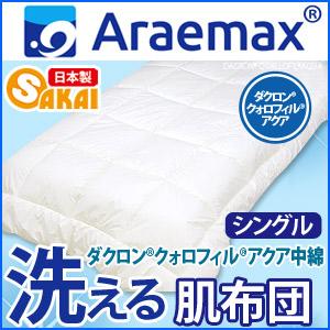 Invista's Dacron (R) クォロフィル (R) Aqua cotton use washable skin quilt single size 10P13oct13_b fs2gm