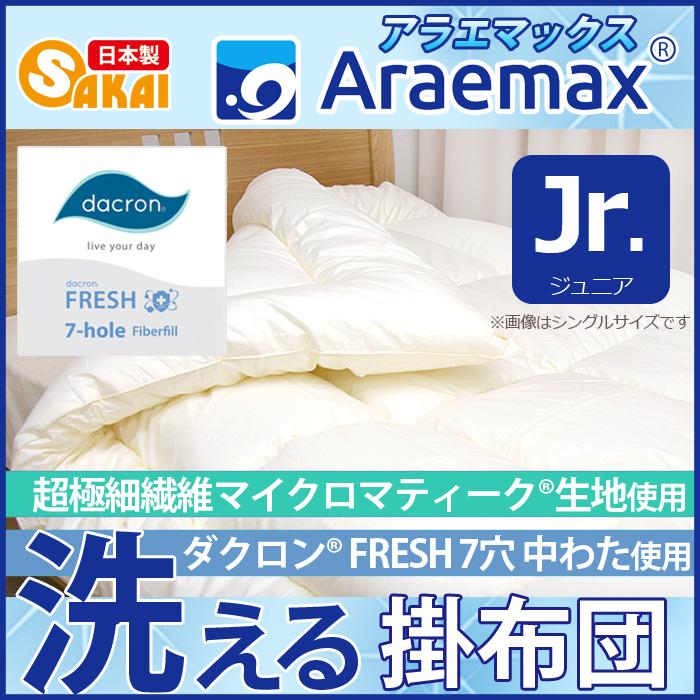 『マイクロマティーク』生地ダクロン(R) FRESH 7穴 中わた使用洗える掛け布団 ジュニアサイズ ダクロン(R) FRESH 7-hole fiberfill(ダクロン(R)クォロフィル(R)アクア中綿)532P26Feb16【日本製 洗える寝具 洗える布団 洗えるふとん 掛布団】