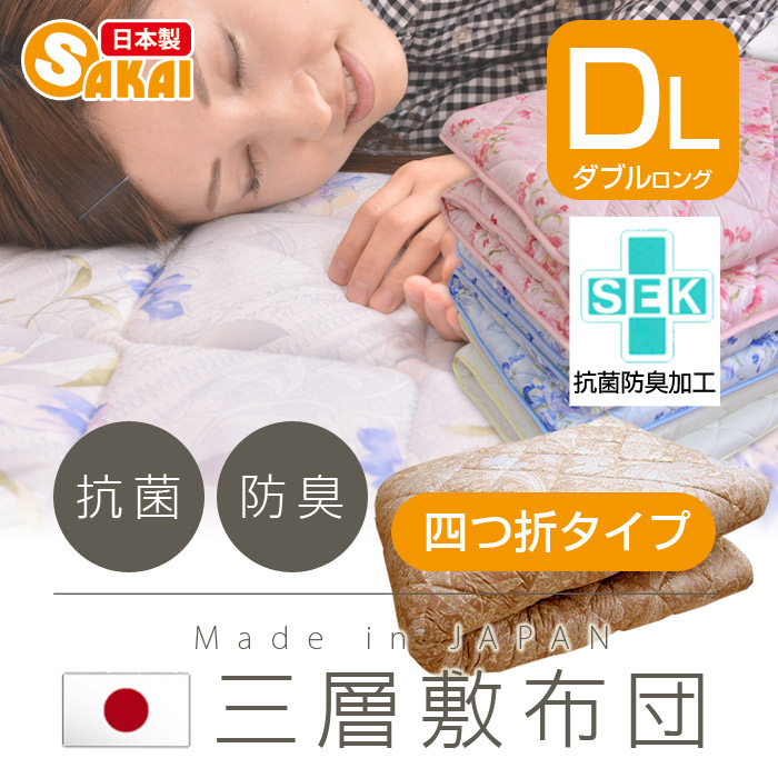 Antibacterial deodorant processing filling using three-layer mattress double ( 4 fold type / pattern Omakase ) 10P13oct13_b