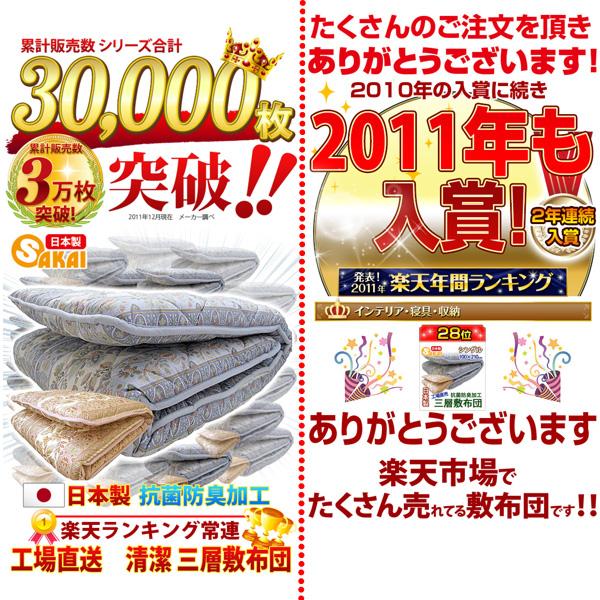三层床垫单大小抗菌除臭处理填充使用模式 Omakase) 10P13oct13_b fs2gm