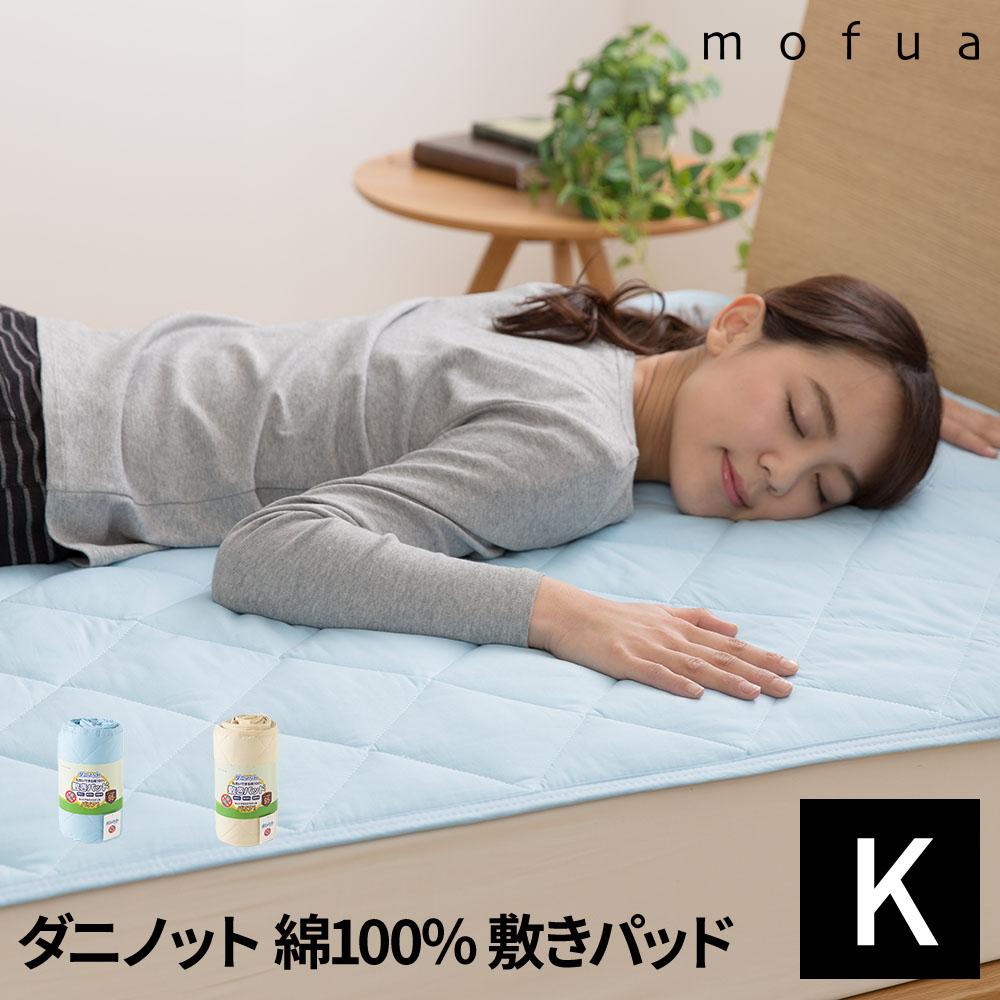 mofua ダニノット(R)使用 丸洗いできる 綿100% 敷きパッド (キング)【受注発注】