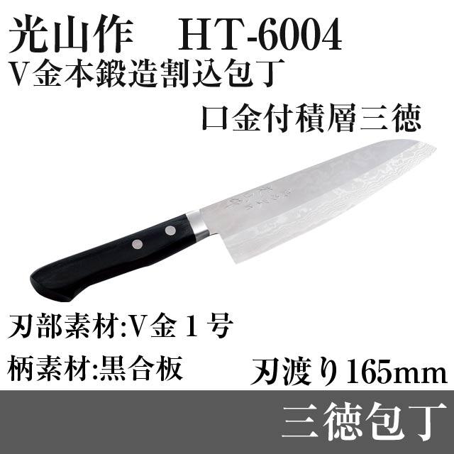 【光山作】V金本鍛造割込包丁口金付積層三徳 HT-6004