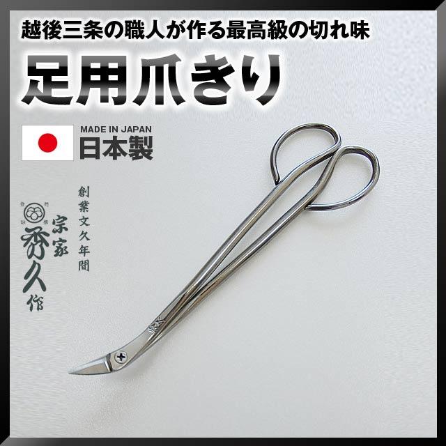 【送料無料】【秀久】足用爪きり SUS420J2 210mm 100g T-31 はさみ ハサミ 外山刃物