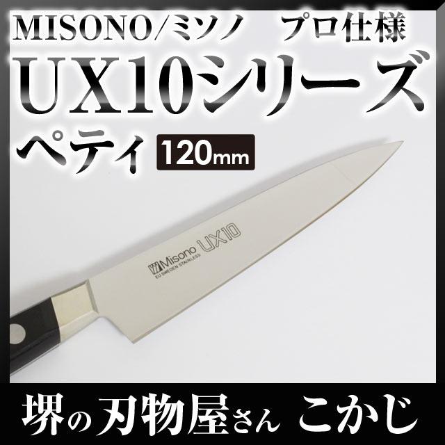 【送料無料】【ミソノ】UX10 ペテナイフ No.731 120mm #240121 【MISONO ペテ ペティ 包丁 庖丁 ナイフ】