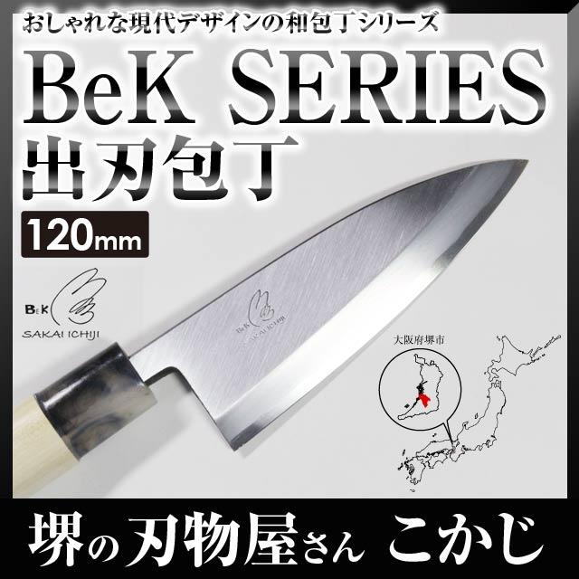 【堺打刃物】Bek 出刃包丁 120mm 小出刃 片刃 01425 日本鋼 出刃 和包丁 馬場刃物 べっく ベック 国産 日本産 made in Japan Sakai