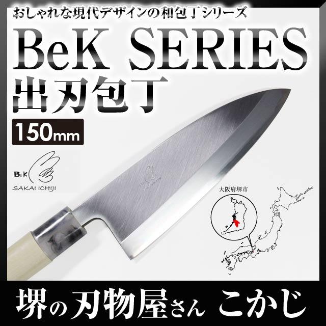 【堺打刃物】Bek 出刃包丁 150mm 片刃 01445 日本鋼 出刃 和包丁 馬場刃物 ベック べっく 国産 日本産 made in Japan Sakai