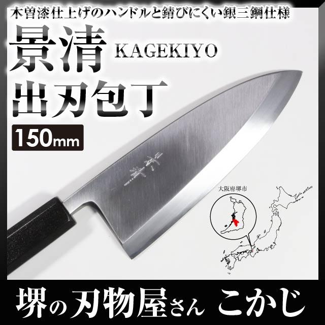 【影清】漆 銀三 出刃包丁 #82442 150mm 出刃 片刃 包丁 庖丁 ナイフ 【送料無料】