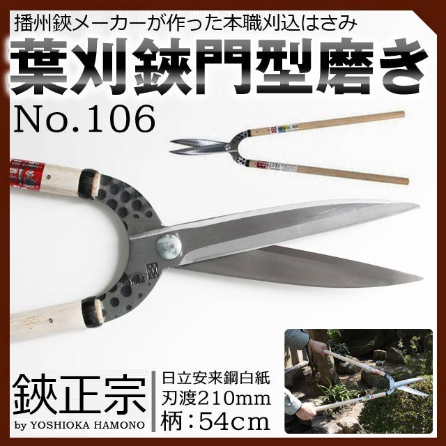 【送料無料】【吉岡刃物】#106A 葉刈鋏門型みがき 210mm 鋏正宗 安来 白紙
