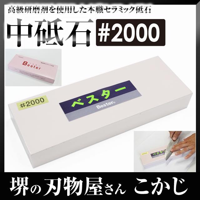 セラミック ピンク京都産砥石店長のおすすめ! 台付砥石#2000 !