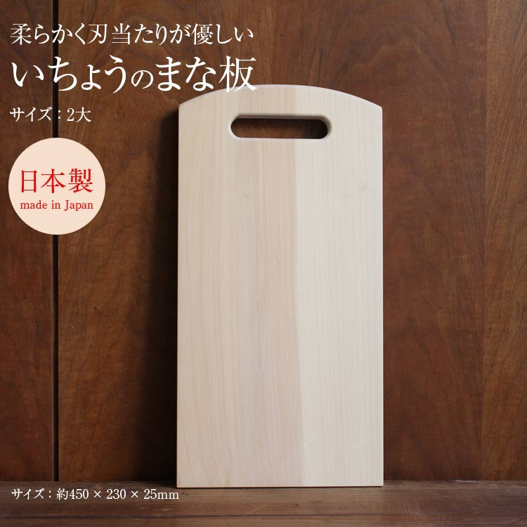 ●【ウッドペッカー/woodpecker】いちょうの木のまな板 2大 #208401 【いちょう 銀杏 イチョウ まな板 まないた 日本製 国産】
