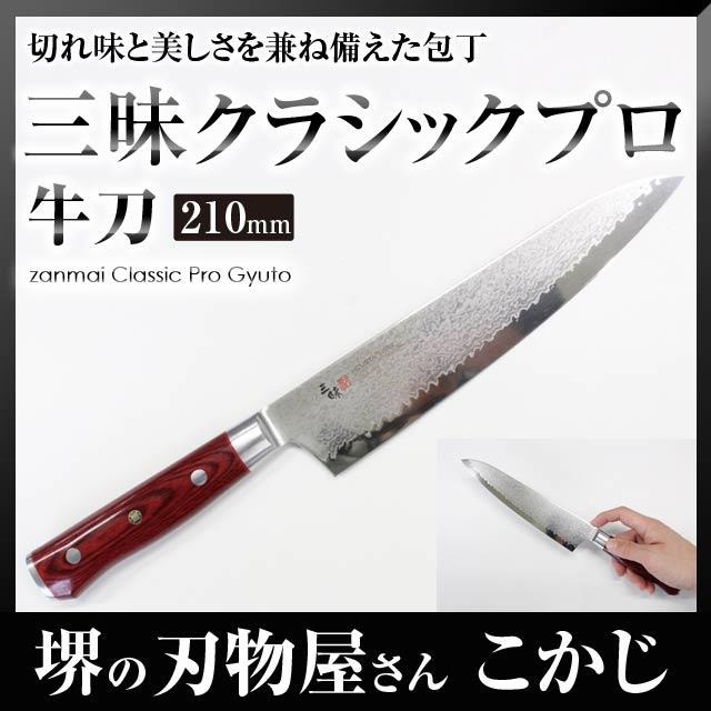 【あす楽】【送料無料】【三昧/ザンマイ】ダマスカス紅蓮 牛刀 210mm HFR-8005D 【ZANMAI 国産 日本製 MADE IN JAPAN DAMASCUS 包丁 庖丁 ナイフ gyuto knife chefs kitchen knife MCUSTA】
